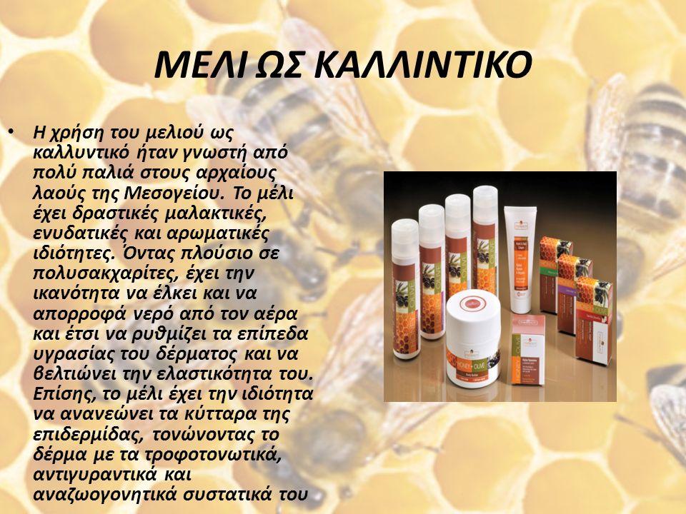 ΙΣΤΟΡΙΑ ΜΕΛΙΟΥ Στην Αρχαία Ελλάδα η μέλισσα, το μέλι και το κερί κατείχαν περίοπτη θέση σε όλες τις κοινωνικές τάξεις και ομάδες.