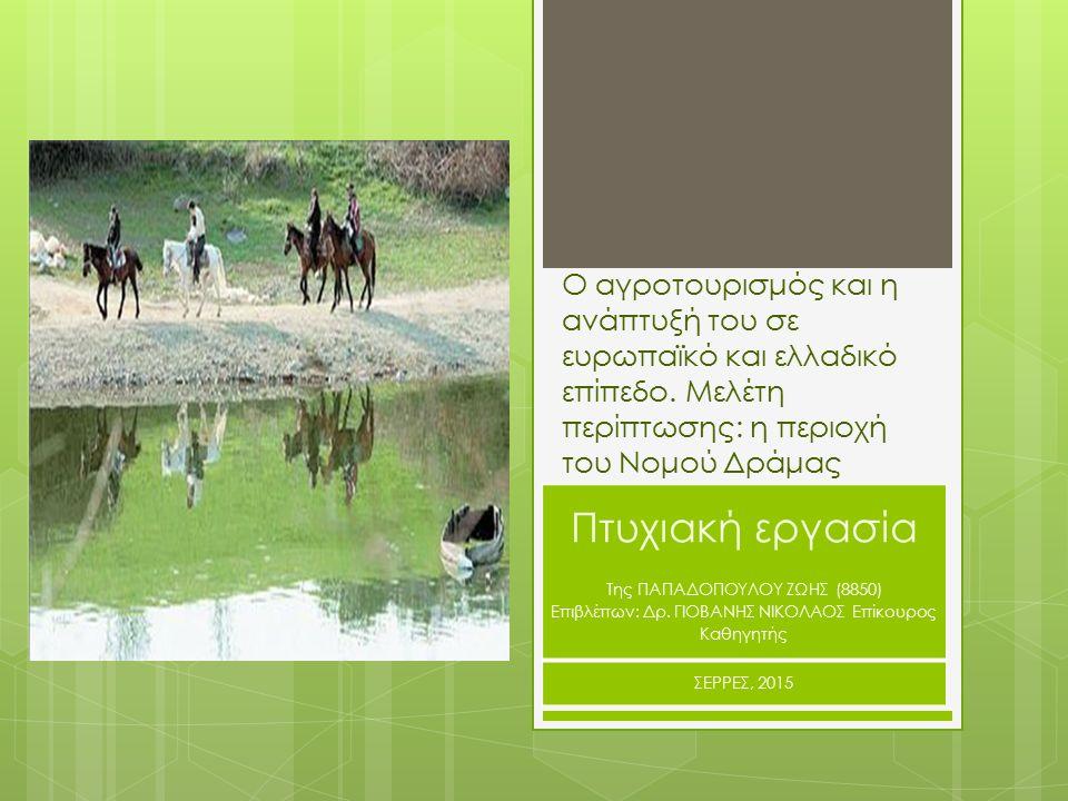 Ο αγροτουρισμός και η ανάπτυξή του σε ευρωπαϊκό και ελλαδικό επίπεδο.