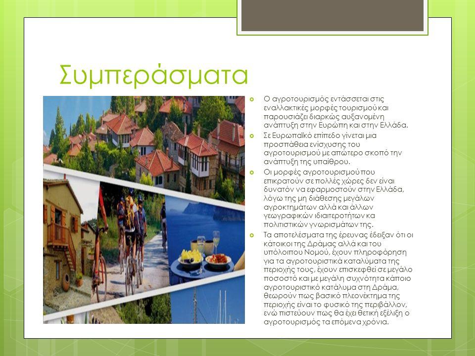 Συμπεράσματα  Ο αγροτουρισμός εντάσσεται στις εναλλακτικές μορφές τουρισμού και παρουσιάζει διαρκώς αυξανομένη ανάπτυξη στην Ευρώπη και στην Ελλάδα.