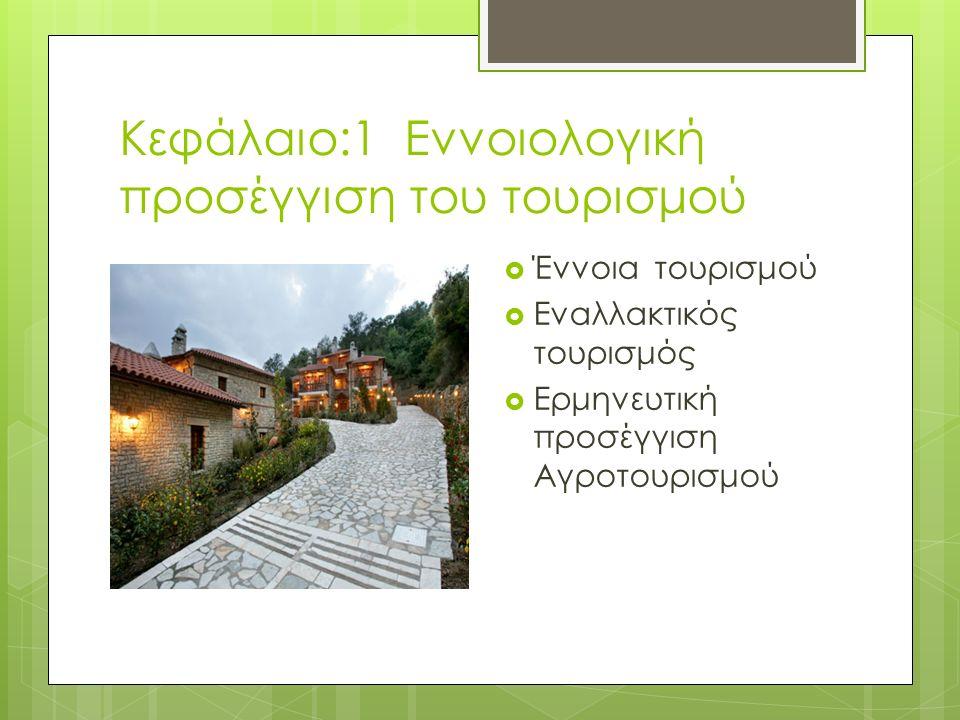 Κεφάλαιο:1 Εννοιολογική προσέγγιση του τουρισμού  Έννοια τουρισμού  Εναλλακτικός τουρισμός  Ερμηνευτική προσέγγιση Αγροτουρισμού
