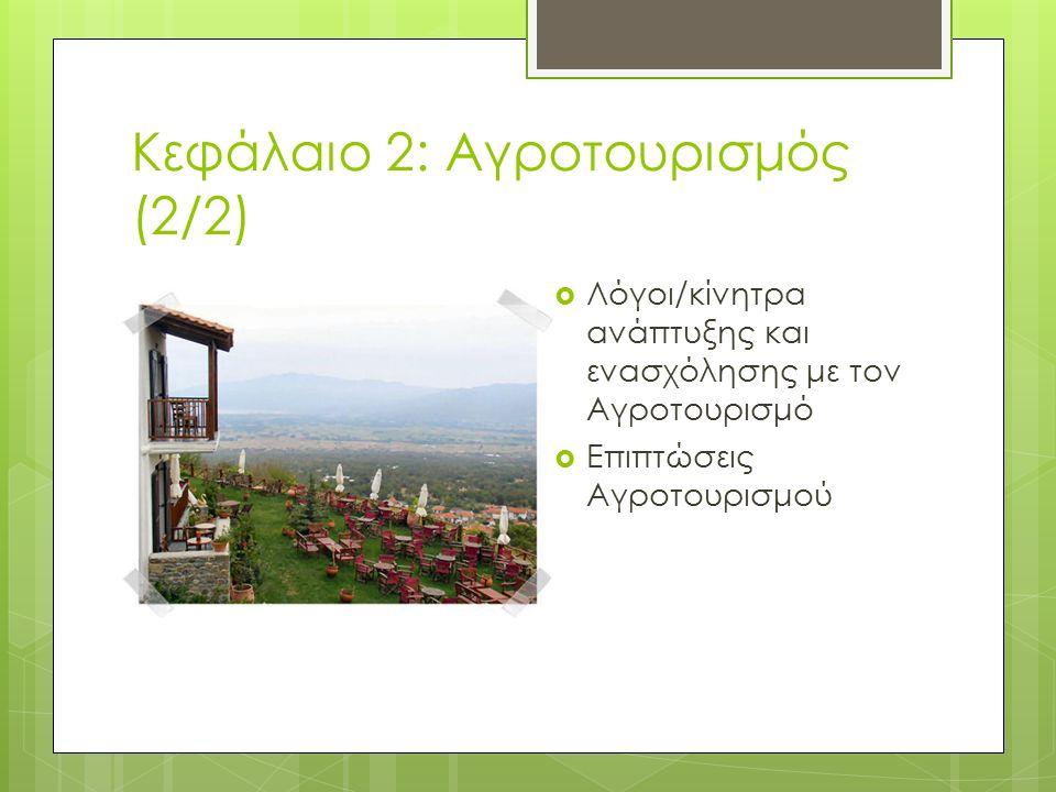 Κεφάλαιο 2: Αγροτουρισμός (2/2)  Λόγοι/κίνητρα ανάπτυξης και ενασχόλησης με τον Αγροτουρισμό  Επιπτώσεις Αγροτουρισμού