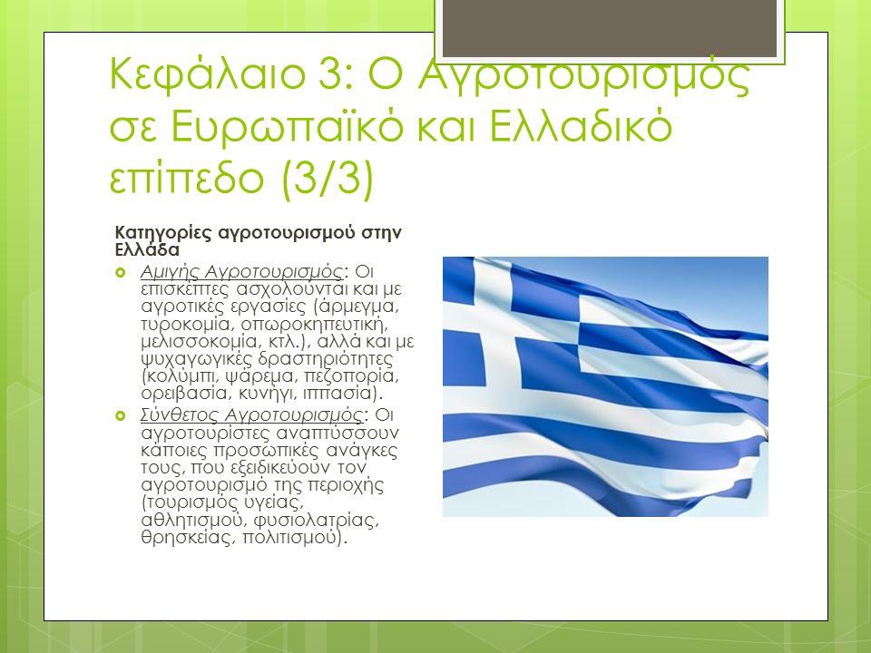 Κεφάλαιο 3: Ο Αγροτουρισμός σε Ευρωπαϊκό και Ελλαδικό επίπεδο (3/3) Κατηγορίες αγροτουρισμού στην Ελλάδα  Αμιγής Αγροτουρισμός: Οι επισκέπτες ασχολούνται και με αγροτικές εργασίες (άρμεγμα, τυροκομία, οπωροκηπευτική, μελισσοκομία, κτλ.), αλλά και με ψυχαγωγικές δραστηριότητες (κολύμπι, ψάρεμα, πεζοπορία, ορειβασία, κυνήγι, ιππασία).