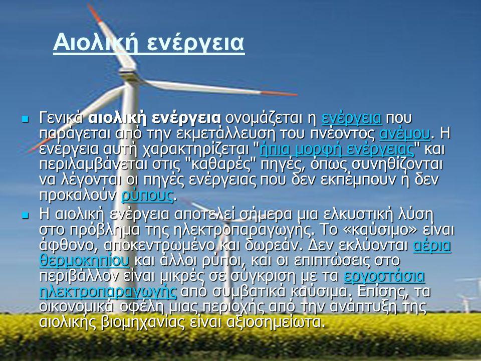 Γενικά αιολική ενέργεια ονομάζεται η ενέργεια που παράγεται από την εκμετάλλευση του πνέοντος ανέμου.
