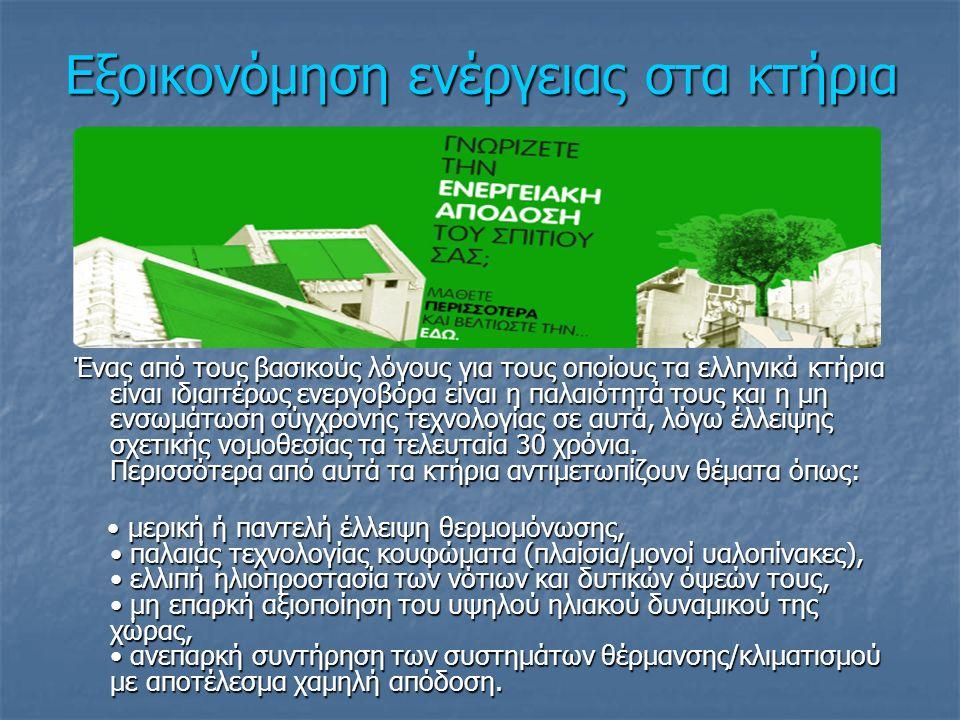 Εξοικονόμηση ενέργειας στα κτήρια Ένας από τους βασικούς λόγους για τους οποίους τα ελληνικά κτήρια είναι ιδιαιτέρως ενεργοβόρα είναι η παλαιότητά τους και η μη ενσωμάτωση σύγχρονης τεχνολογίας σε αυτά, λόγω έλλειψης σχετικής νομοθεσίας τα τελευταία 30 χρόνια.