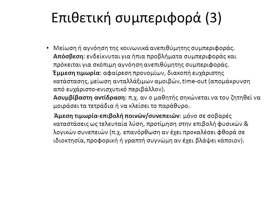 Επιθετική συμπεριφορά (3) Μείωση ή αγνόηση της κοινωνικά ανεπιθύμητης συμπεριφοράς.