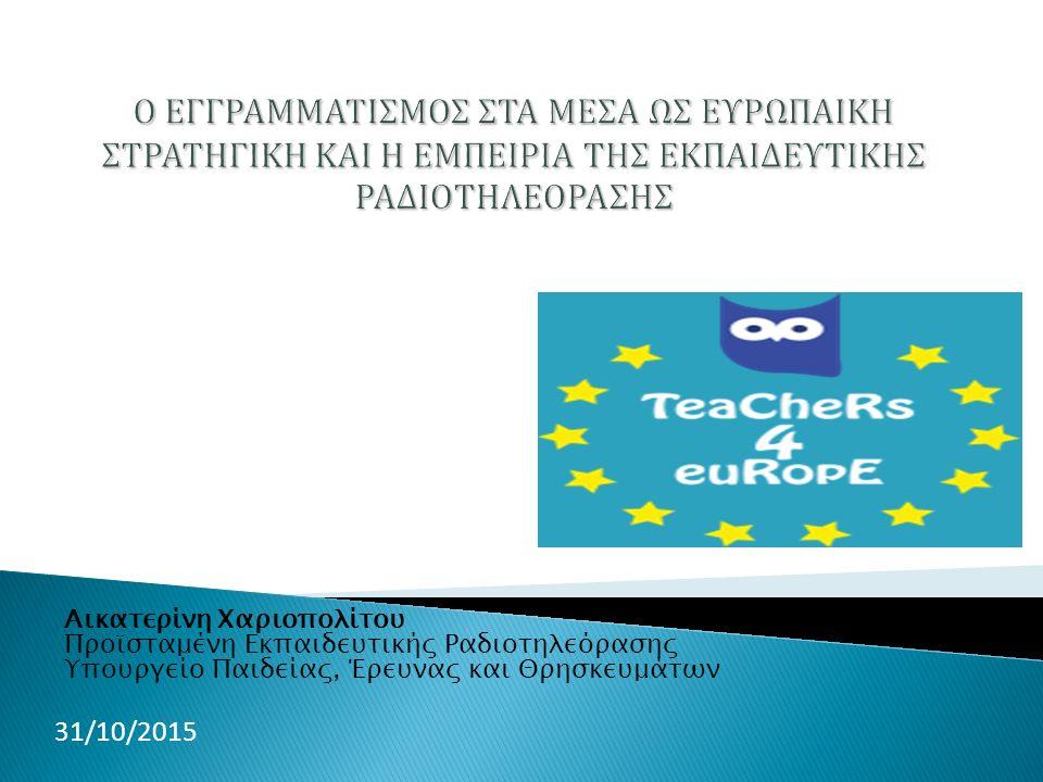Περιεχόμενα 31/10/2015  Ορισμοί και αποσαφήνιση εννοιών  Η Ευρωπαϊκή Στρατηγική  Εκπαιδευτική Ραδιοτηλεόραση: η ψηφιακή μετάβαση  Μαθητικοί διαγωνισμοί βίντεο  Επιμορφώσεις, διαδικτυακά σεμινάρια