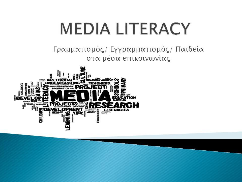  Μέσα Επικοινωνίας εννοούνται όλα τα διαθέσιμα μέσα με τα οποία μπορεί να ενημερωθεί για προηγούμενα και τρέχοντα συμβάντα ένα μεγάλο πλήθος ανθρώπων  Κανάλια ή εργαλεία αποθήκευσης και διάδοσης πληροφοριών και δεδομένων  Ασύγχρονα και σύγχρονα μέσα