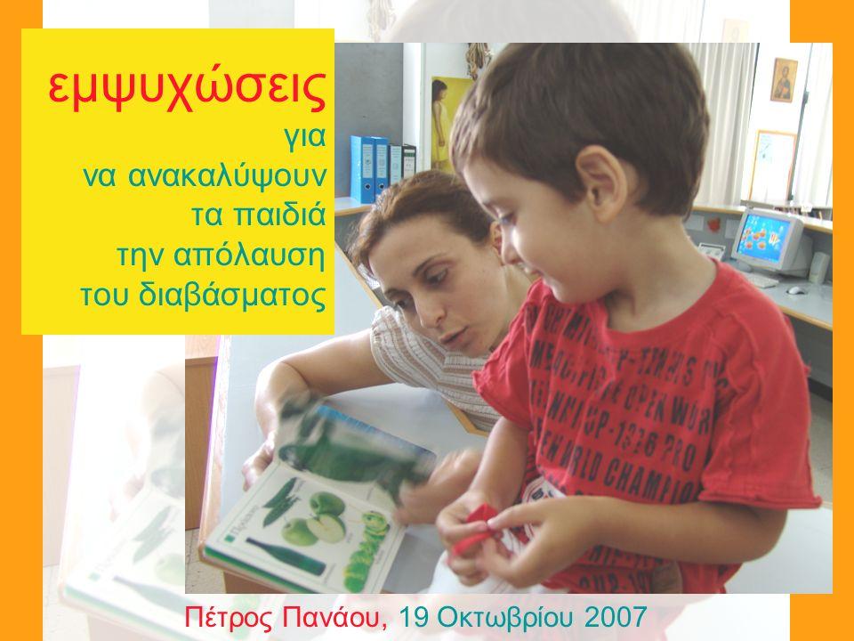 εμψυχώσεις για να ανακαλύψουν τα παιδιά την απόλαυση του διαβάσματος Πέτρος Πανάου, 19 Οκτωβρίου 2007