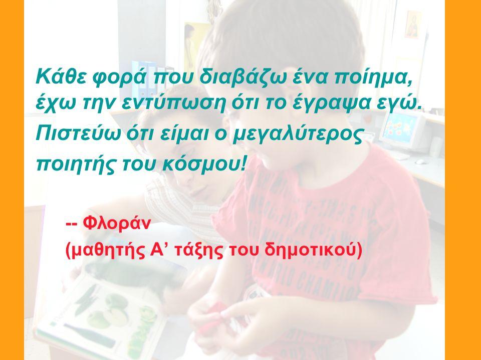 Να Δώσουμε στα Παιδιά Όρεξη για Διάβασμα: Εμψυχώσεις για να Ανακαλύψουν τα Παιδιά την Απόλαυση του Διαβάσματος Christian Poslaniek Περισσότερες Εμψυχώσεις και με Περισσότερη Λεπτομέρεια Εμψυχώσεις Εμβάθυνσης