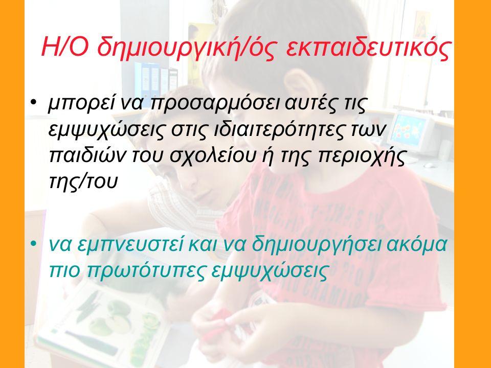 Η/Ο δημιουργική/ός εκπαιδευτικός μπορεί να προσαρμόσει αυτές τις εμψυχώσεις στις ιδιαιτερότητες των παιδιών του σχολείου ή της περιοχής της/του να εμπνευστεί και να δημιουργήσει ακόμα πιο πρωτότυπες εμψυχώσεις
