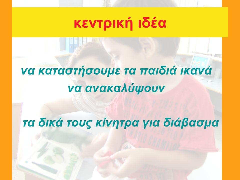 κεντρική ιδέα να καταστήσουμε τα παιδιά ικανά να ανακαλύψουν τα δικά τους κίνητρα για διάβασμα