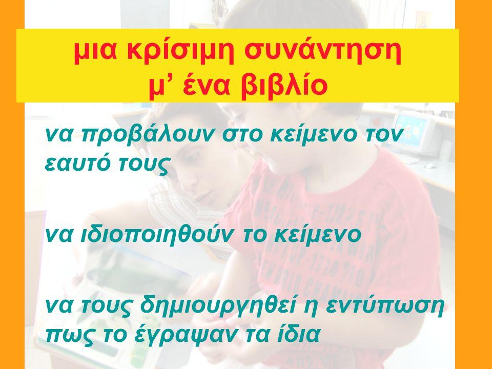 Το Βιβλιοκρυφτό Εμψυχωτές: Ομάδα Παιδιών Μαγνητοφωνούν βιβλιοπαρουσιάσεις με μορφή αινίγματος Κάποια στοιχεία (όχι πάντα τα ίδια): π.χ.