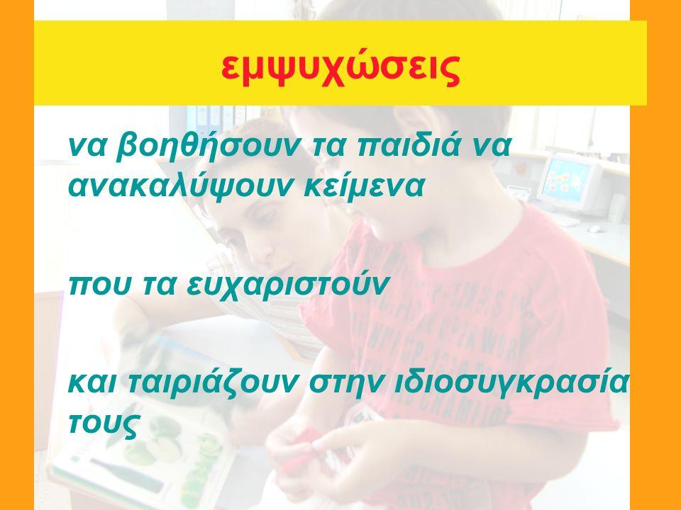 εμψυχώσεις να βοηθήσουν τα παιδιά να ανακαλύψουν κείμενα που τα ευχαριστούν και ταιριάζουν στην ιδιοσυγκρασία τους