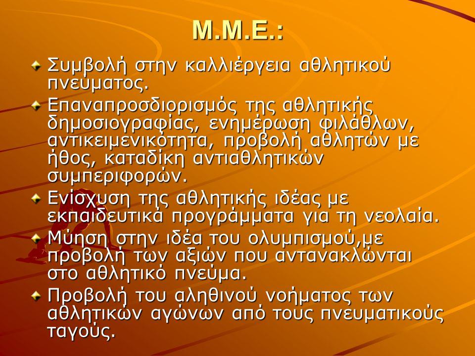 Μ.Μ.Ε.: Συμβολή στην καλλιέργεια αθλητικού πνεύματος. Επαναπροσδιορισμός της αθλητικής δημοσιογραφίας, ενημέρωση φιλάθλων, αντικειμενικότητα, προβολή