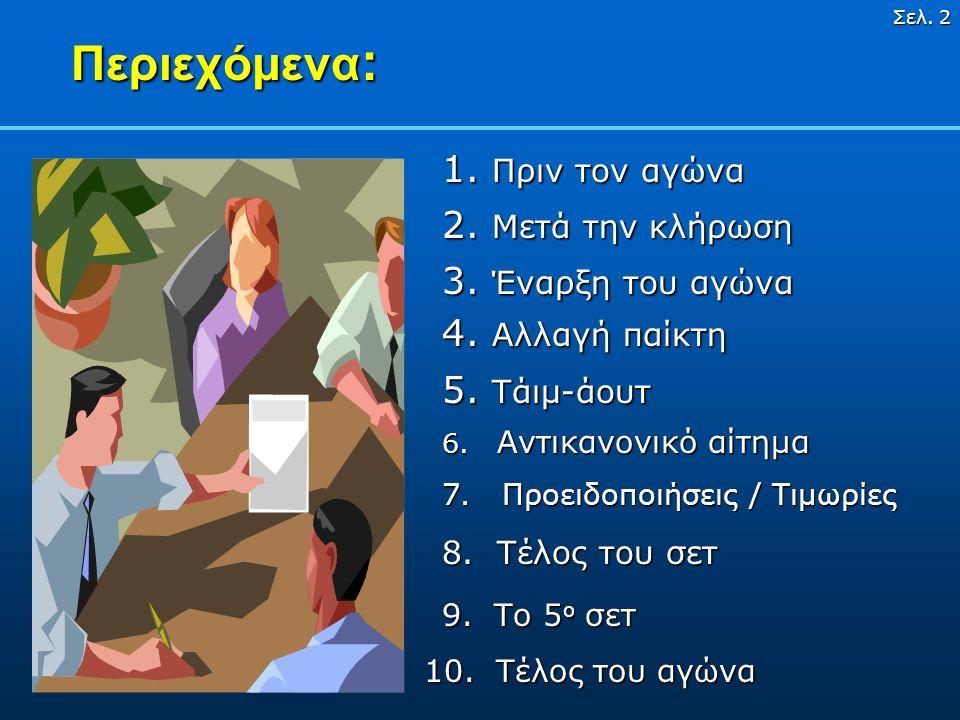Σελ.22 10. ΤΕΛΟΣ ΤΟΥ ΑΓΩΝΑ 3 Για να είναι πλήρως συμπληρωμένο το Φ.Α.