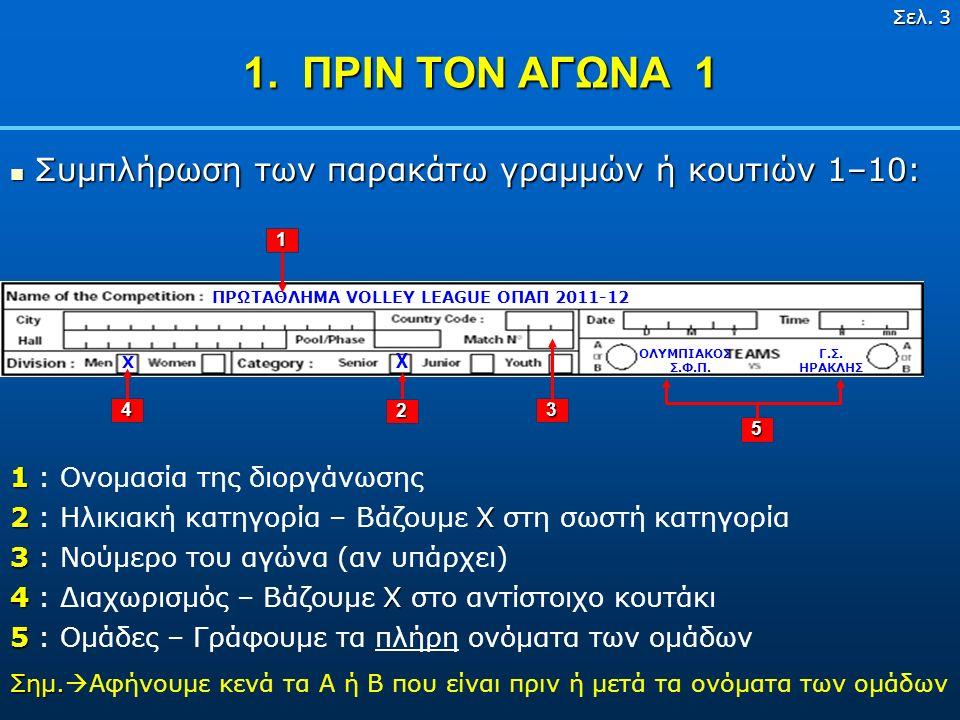 Σελ. 23 ΤΕΛΟΣ