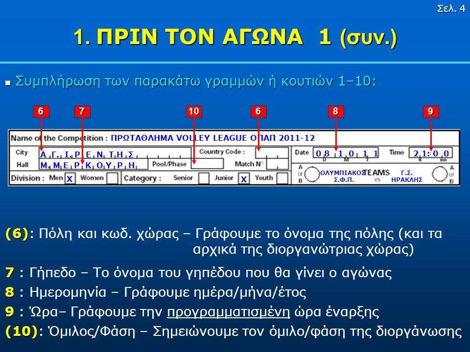 Σελ. 3 1. ΠΡΙΝ ΤΟΝ ΑΓΩΝΑ 1 Συμπλήρωση των παρακάτω γραμμών ή κουτιών 1–10: Συμπλήρωση των παρακάτω γραμμών ή κουτιών 1–10: ΠΡΩΤΑΘΛΗΜΑ VOLLEY LEAGUE ΟΠ