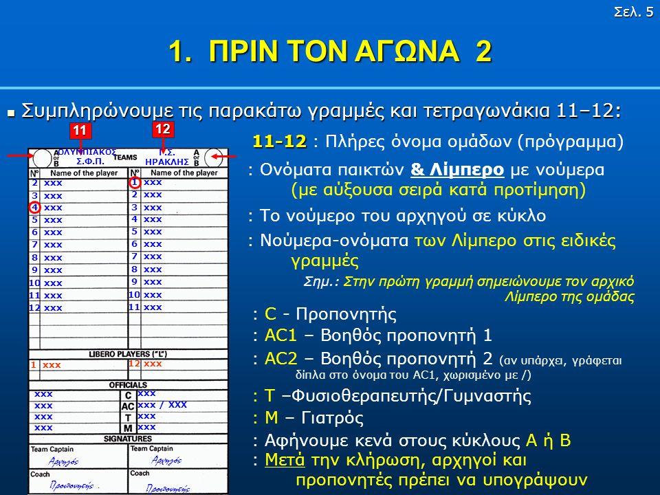 Σελ. 4 1. ΠΡΙΝ ΤΟΝ ΑΓΩΝΑ 1 (συν.) Συμπλήρωση των παρακάτω γραμμών ή κουτιών 1–10: Συμπλήρωση των παρακάτω γραμμών ή κουτιών 1–10: ΠΡΩΤΑΘΛΗΜΑ VOLLEY LE