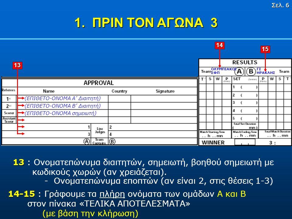 Σελ. 5 1. ΠΡΙΝ ΤΟΝ ΑΓΩΝΑ 2 Συμπληρώνουμε τις παρακάτω γραμμές και τετραγωνάκια 11–12: Συμπληρώνουμε τις παρακάτω γραμμές και τετραγωνάκια 11–12: 11-12