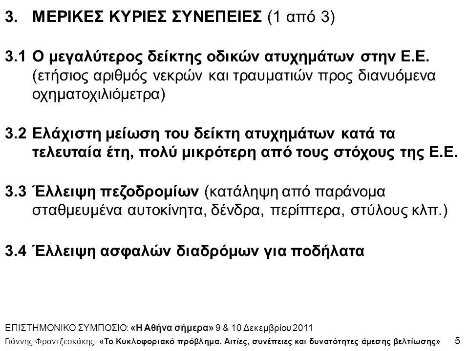 ΕΠΙΣΤΗΜΟΝΙΚΟ ΣΥΜΠΟΣΙΟ: «Η Αθήνα σήμερα» 9 & 10 Δεκεμβρίου 2011 Γιάννης Φραντζεσκάκης: «Το Κυκλοφοριακό πρόβλημα.
