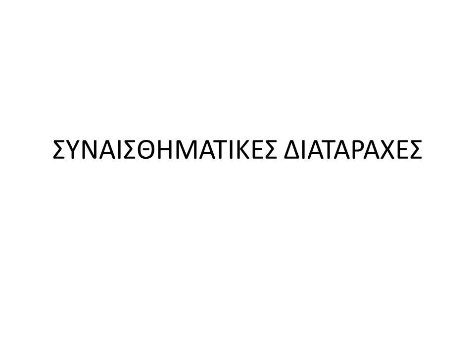 ΣΥΝΑΙΣΘΗΜΑΤΙΚΕΣ ΔΙΑΤΑΡΑΧΕΣ