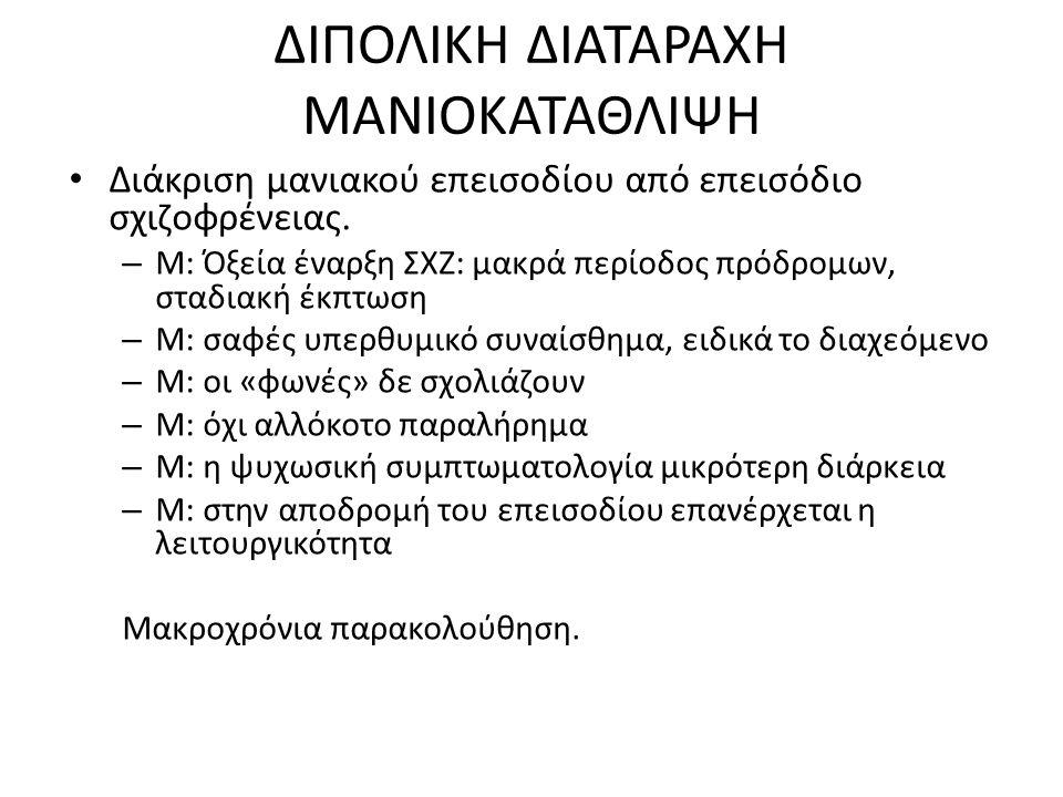 ΔΙΠΟΛΙΚΗ ΔΙΑΤΑΡΑΧΗ ΜΑΝΙΟΚΑΤΑΘΛΙΨΗ Διάκριση μανιακού επεισοδίου από επεισόδιο σχιζοφρένειας.