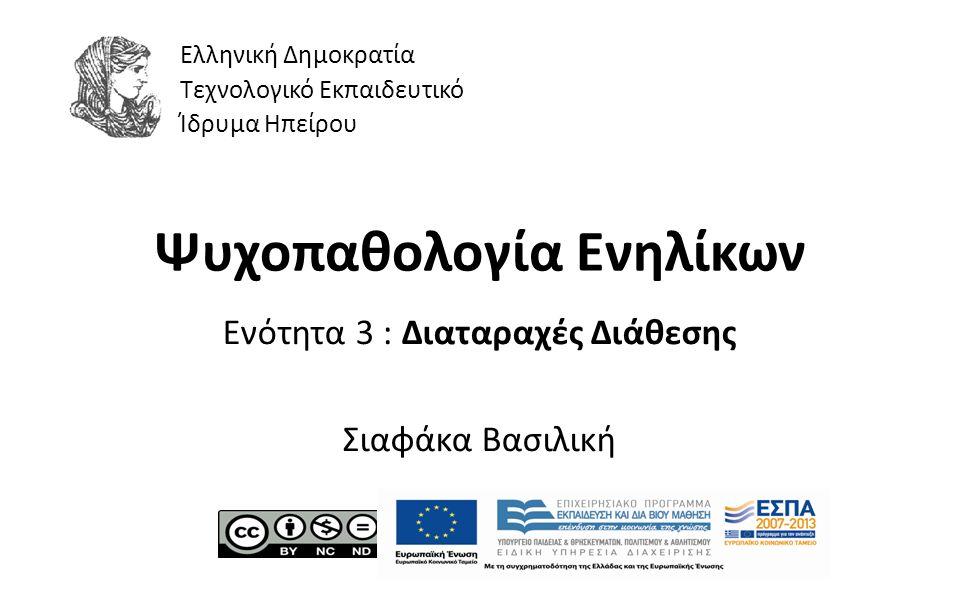 1 Ψυχοπαθολογία Ενηλίκων Ενότητα 3 : Διαταραχές Διάθεσης Σιαφάκα Βασιλική Ελληνική Δημοκρατία Τεχνολογικό Εκπαιδευτικό Ίδρυμα Ηπείρου