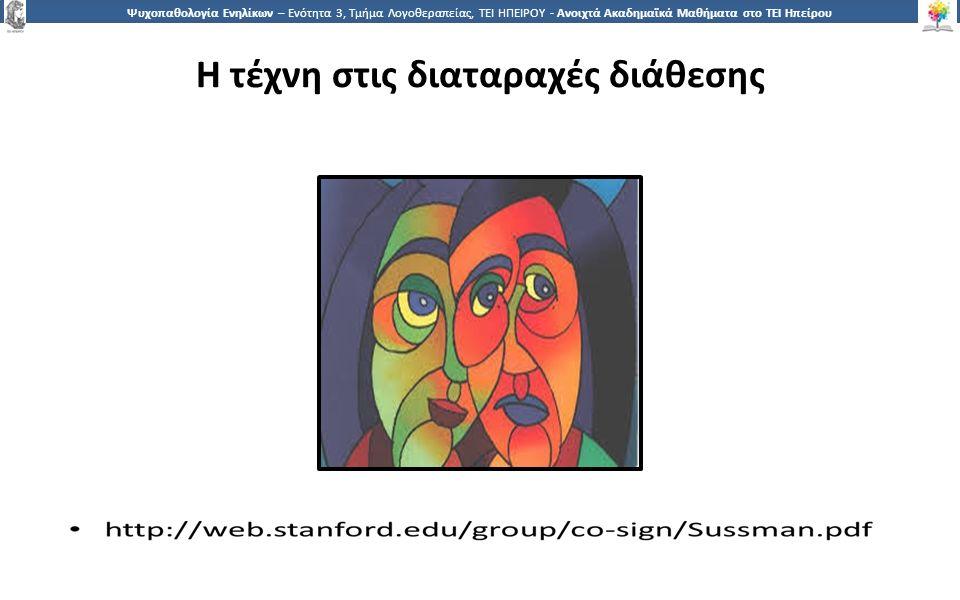 6262 Ψυχοπαθολογία Ενηλίκων – Ενότητα 3, Τμήμα Λογοθεραπείας, ΤΕΙ ΗΠΕΙΡΟΥ - Ανοιχτά Ακαδημαϊκά Μαθήματα στο ΤΕΙ Ηπείρου Η τέχνη στις διαταραχές διάθεσ