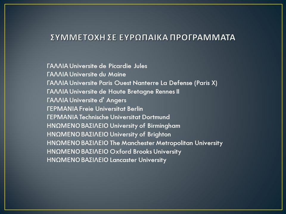 ΓΑΛΛΙΑ Universite de Picardie Jules ΓΑΛΛΙΑ Universite du Maine ΓΑΛΛΙΑ Universite Paris Ouest Nanterre La Defense (Paris X) ΓΑΛΛΙΑ Universite de Haute