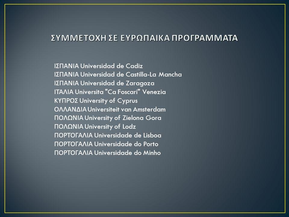 ΙΣΠΑΝΙΑ Universidad de Cadiz ΙΣΠΑΝΙΑ Universidad de Castilla-La Mancha ΙΣΠΑΝΙΑ Universidad de Zaragoza ΙΤΑΛΙΑ Universita