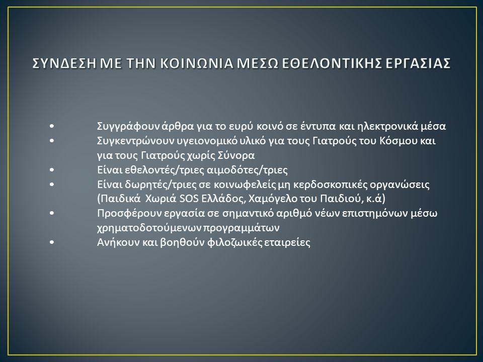 Συγγράφουν άρθρα για το ευρύ κοινό σε έντυπα και ηλεκτρονικά μέσα Συγκεντρώνουν υγειονομικό υλικό για τους Γιατρούς του Κόσμου και για τους Γιατρούς χωρίς Σύνορα Είναι εθελοντές / τριες αιμοδότες / τριες Είναι δωρητές / τριες σε κοινωφελείς μη κερδοσκοπικές οργανώσεις ( Παιδικά Χωριά SOS Ελλάδος, Χαμόγελο του Παιδιού, κ.