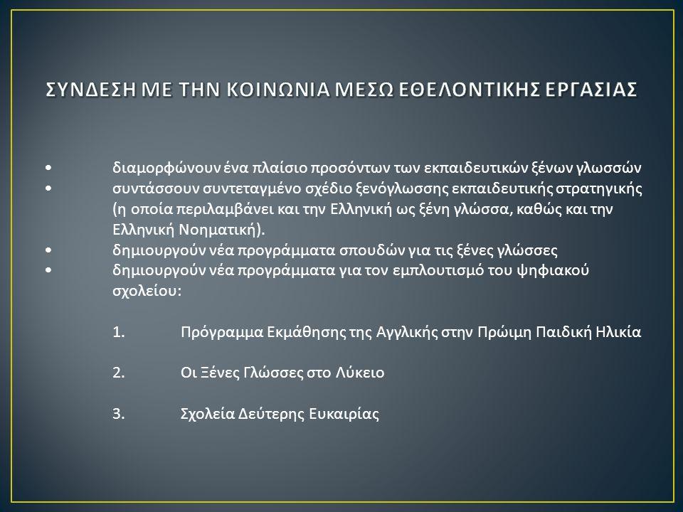 διαμορφώνουν ένα πλαίσιο προσόντων των εκπαιδευτικών ξένων γλωσσών συντάσσουν συντεταγμένο σχέδιο ξενόγλωσσης εκπαιδευτικής στρατηγικής ( η οποία περιλαμβάνει και την Ελληνική ως ξένη γλώσσα, καθώς και την Ελληνική Νοηματική ).