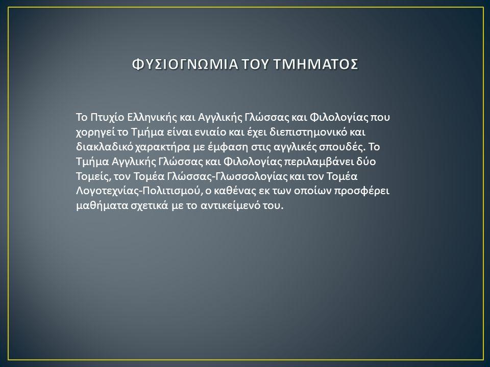 Το Πτυχίο Ελληνικής και Αγγλικής Γλώσσας και Φιλολογίας που χορηγεί το Τμήμα είναι ενιαίο και έχει διεπιστημονικό και διακλαδικό χαρακτήρα με έμφαση σ