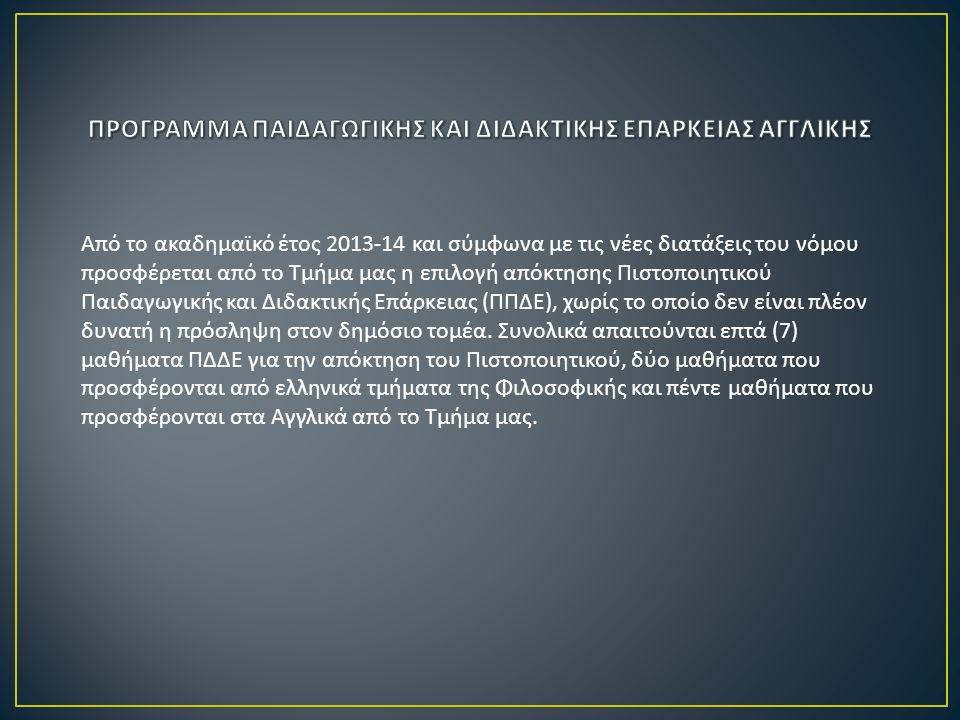 Από το ακαδημαϊκό έτος 2013-14 και σύμφωνα με τις νέες διατάξεις του νόμου προσφέρεται από το Τμήμα μας η επιλογή απόκτησης Πιστοποιητικού Παιδαγωγική
