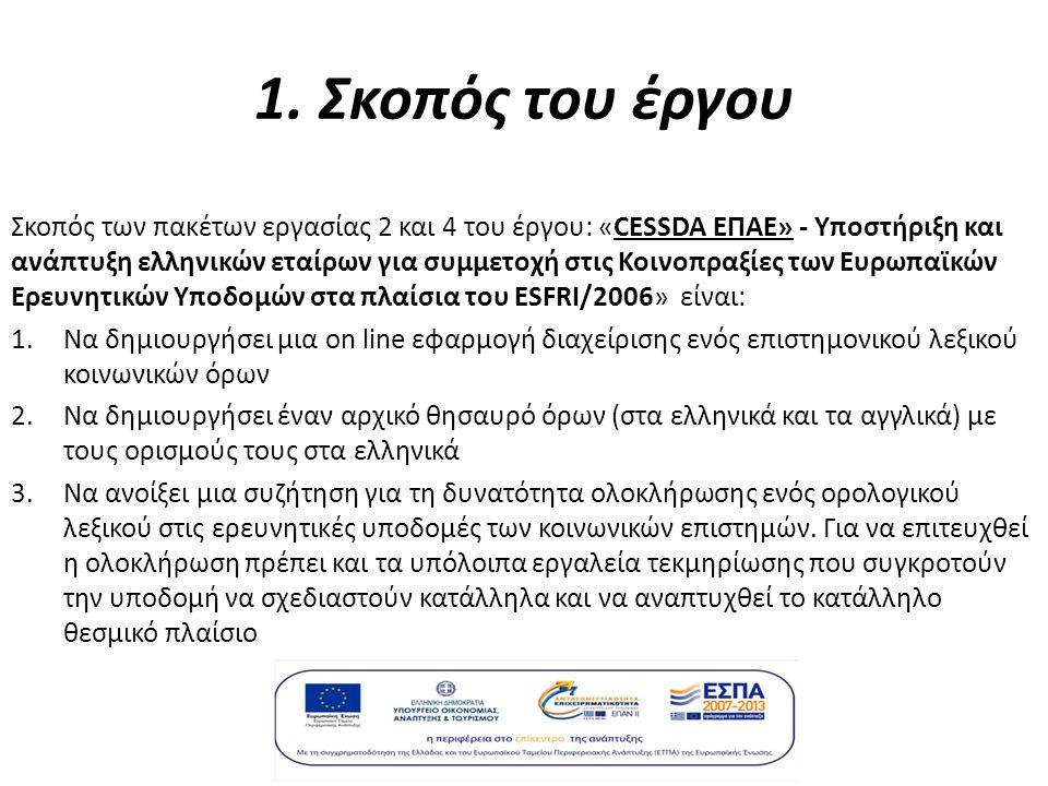 1. Σκοπός του έργου Σκοπός των πακέτων εργασίας 2 και 4 του έργου: «CESSDA ΕΠΑΕ» - Υποστήριξη και ανάπτυξη ελληνικών εταίρων για συμμετοχή στις Κοινοπ