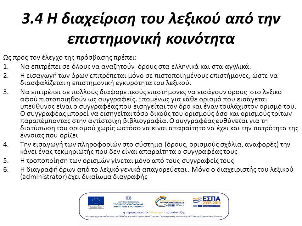 3.4 Η διαχείριση του λεξικού από την επιστημονική κοινότητα Ως προς τον έλεγχο της πρόσβασης πρέπει: 1.Να επιτρέπει σε όλους να αναζητούν όρους στα ελληνικά και στα αγγλικά.