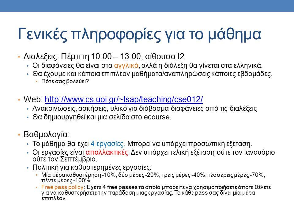 Γενικές πληροφορίες για το μάθημα Διαλεξεις: Πέμπτη 10:00 – 13:00, αίθουσα Ι2 Οι διαφάνειες θα είναι στα αγγλικά, αλλά η διάλεξη θα γίνεται στα ελληνικά.