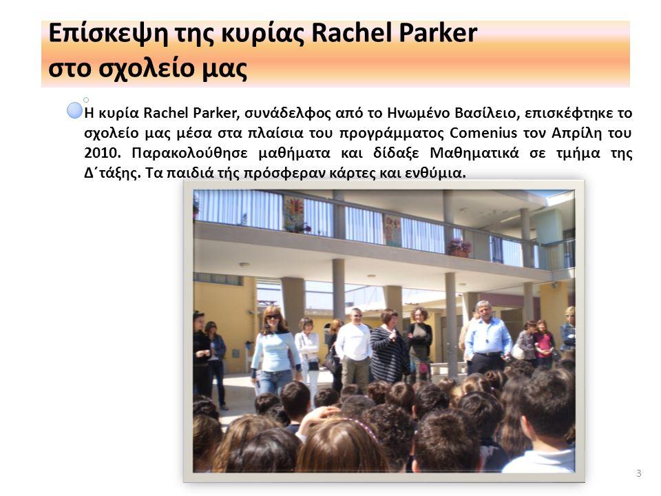 Επίσκεψη της κυρίας Rachel Parker στο σχολείο μας Η κυρία Rachel Parker, συνάδελφος από το Ηνωμένο Βασίλειο, επισκέφτηκε το σχολείο μας μέσα στα πλαίσια του προγράμματος Comenius τον Απρίλη του 2010.