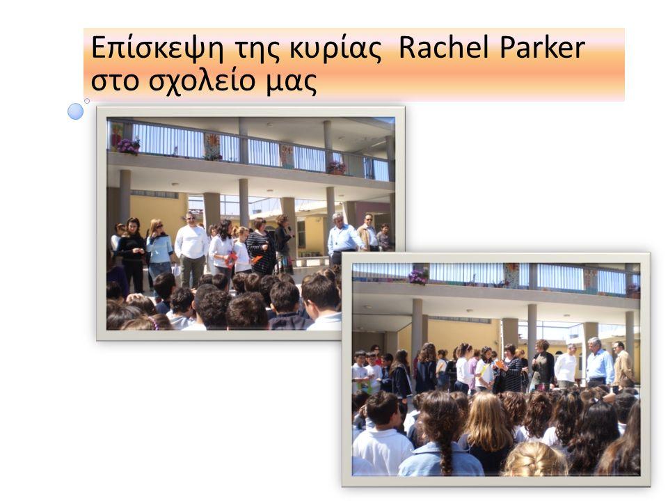 Επίσκεψη της κυρίας Rachel Parker στο σχολείο μας 4