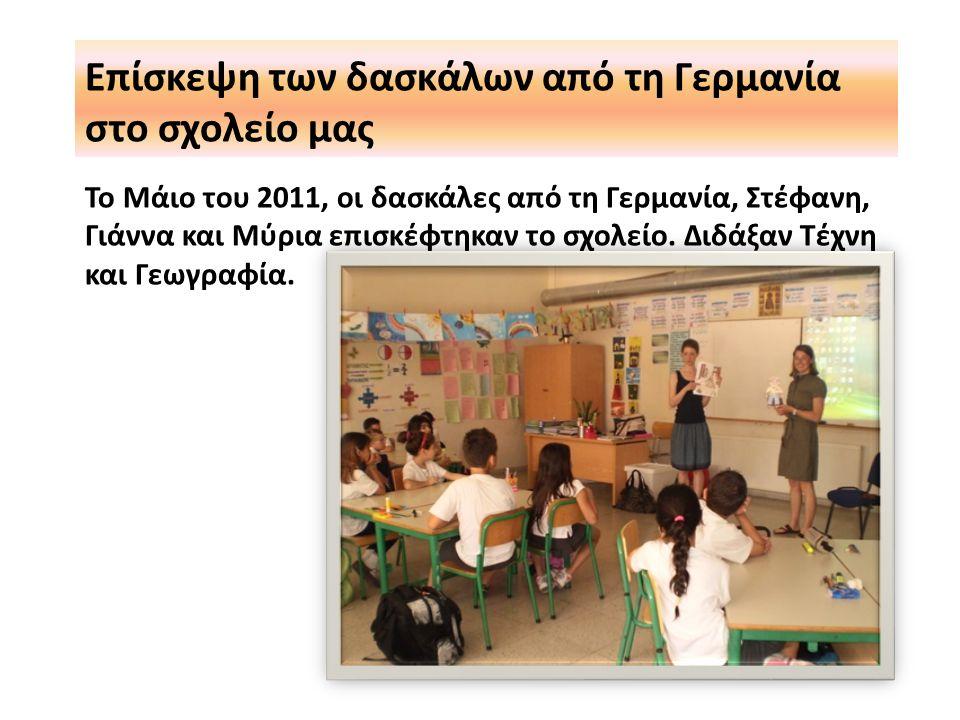 Το Μάιο του 2011, οι δασκάλες από τη Γερμανία, Στέφανη, Γιάννα και Μύρια επισκέφτηκαν το σχολείο. Διδάξαν Τέχνη και Γεωγραφία. Επίσκεψη των δασκάλων α