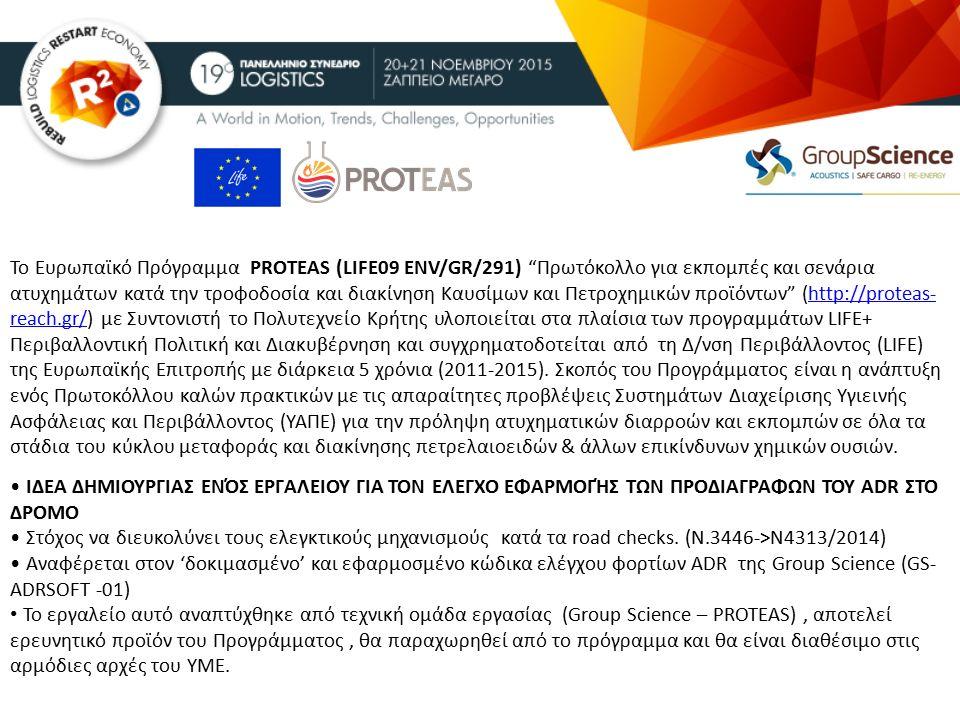 To Ευρωπαϊκό Πρόγραμμα PROTEAS (LIFE09 ENV/GR/291) Πρωτόκολλο για εκπομπές και σενάρια ατυχημάτων κατά την τροφοδοσία και διακίνηση Καυσίμων και Πετροχημικών προϊόντων (http://proteas- reach.gr/) με Συντονιστή το Πολυτεχνείο Κρήτης υλοποιείται στα πλαίσια των προγραμμάτων LIFE+ Περιβαλλοντική Πολιτική και Διακυβέρνηση και συγχρηματοδοτείται από τη Δ/νση Περιβάλλοντος (LIFE) της Ευρωπαϊκής Επιτροπής με διάρκεια 5 χρόνια (2011-2015).