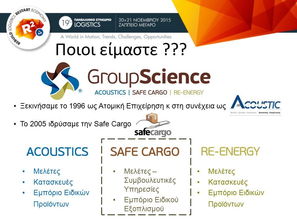 Ποιοι είμαστε ??? Μελέτες Κατασκευές Εμπόριο Ειδικών Προϊόντων Μελέτες – Συμβουλευτικές Υπηρεσίες Εμπόριο Ειδικού Εξοπλισμού Μελέτες Κατασκευές Εμπόρι