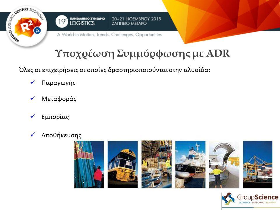 Υποχρέωση Συμμόρφωσης με ADR Όλες οι επιχειρήσεις οι οποίες δραστηριοποιούνται στην αλυσίδα: Παραγωγής Μεταφοράς Εμπορίας Αποθήκευσης