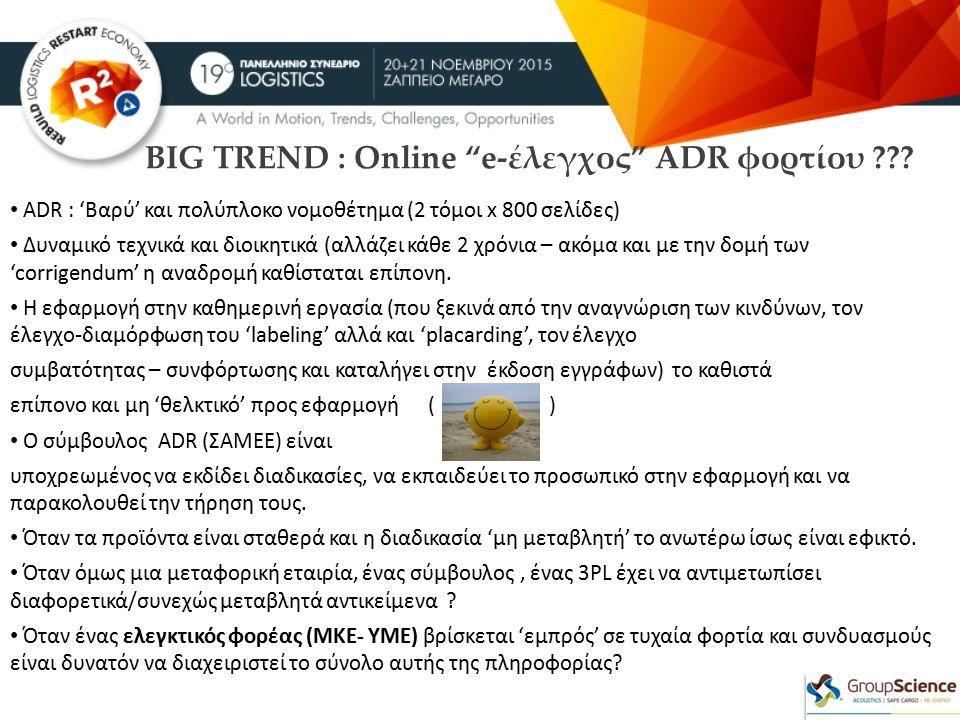 """ΒIG TREND : Online """"e-έλεγχος"""" ADR φορτίου ??? ΑDR : 'Βαρύ' και πολύπλοκο νομοθέτημα (2 τόμοι x 800 σελίδες) Δυναμικό τεχνικά και διοικητικά (αλλάζει"""