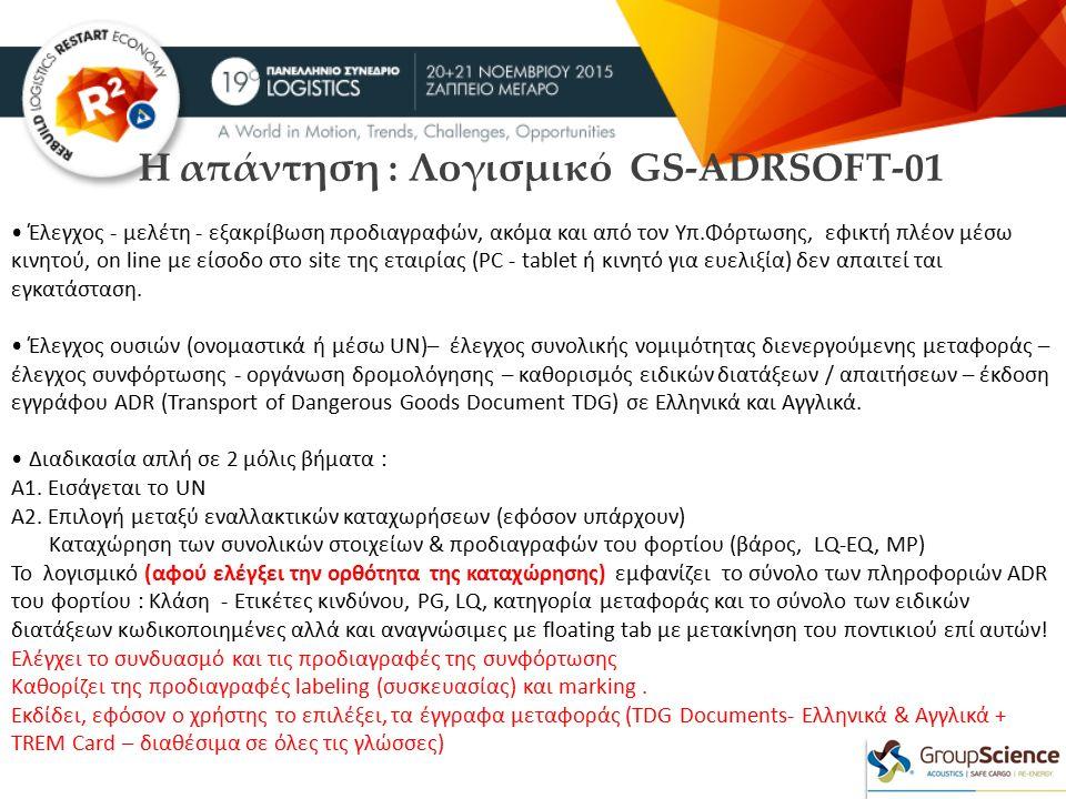 H απάντηση : Λογισμικό GS-ADRSOFT-01 Έλεγχος - μελέτη - εξακρίβωση προδιαγραφών, ακόμα και από τον Υπ.Φόρτωσης, εφικτή πλέον μέσω κινητού, on line με είσοδο στο sitε της εταιρίας (PC - tablet ή κινητό για ευελιξία) δεν απαιτεί ται εγκατάσταση.