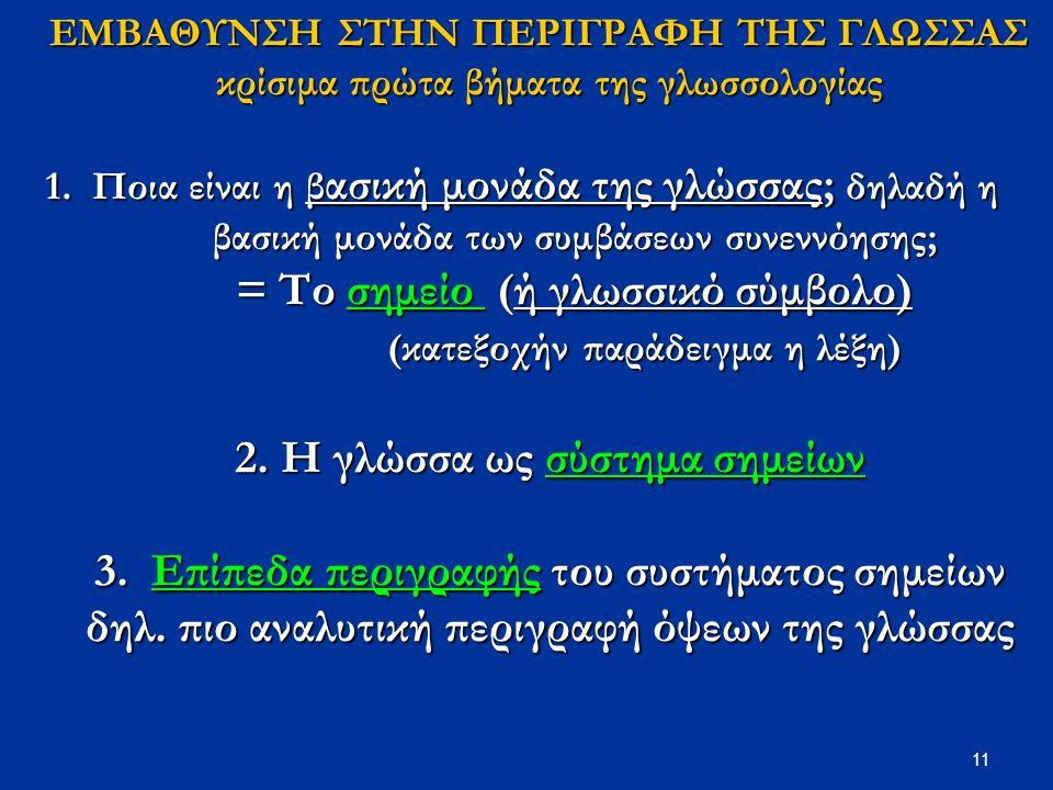 11 EMBAΘΥΝΣΗ ΣΤΗΝ ΠΕΡΙΓΡΑΦΗ ΤΗΣ ΓΛΩΣΣΑΣ κρίσιμα πρώτα βήματα της γλωσσολογίας 1.