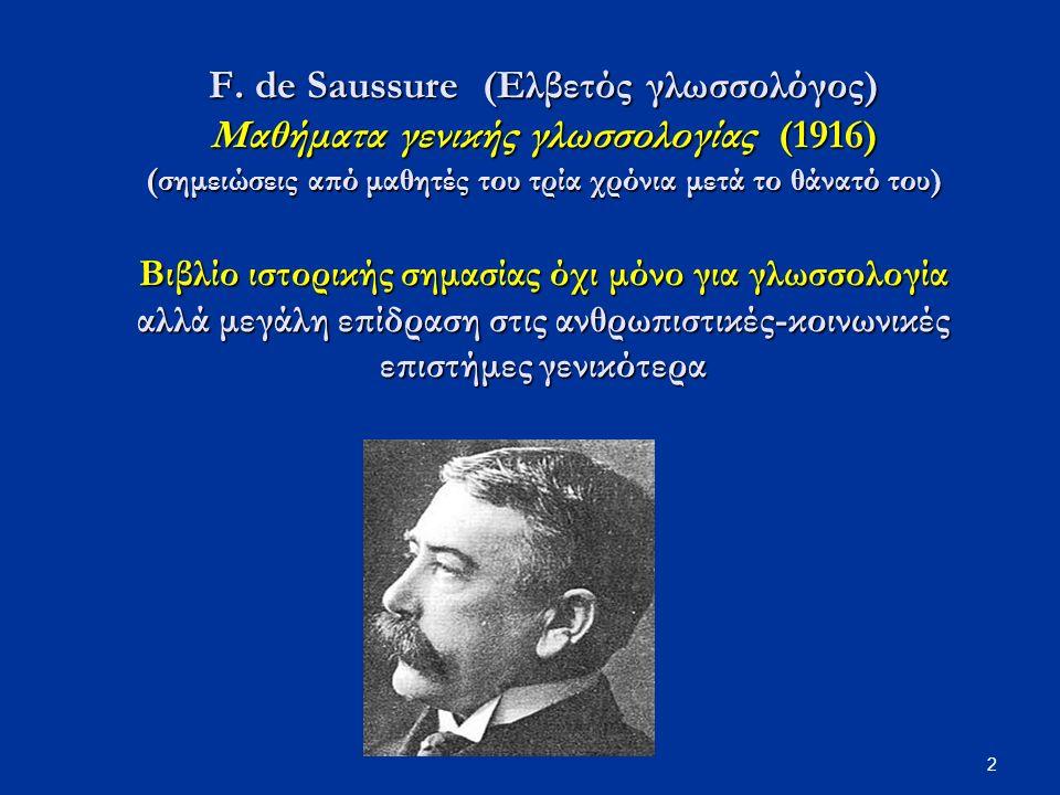 2 F. de Saussure (Ελβετός γλωσσολόγος) Μαθήματα γενικής γλωσσολογίας (1916) ( σημειώσεις από μαθητές του τρία χρόνια μετά το θάνατό του) Βιβλίο ιστορι