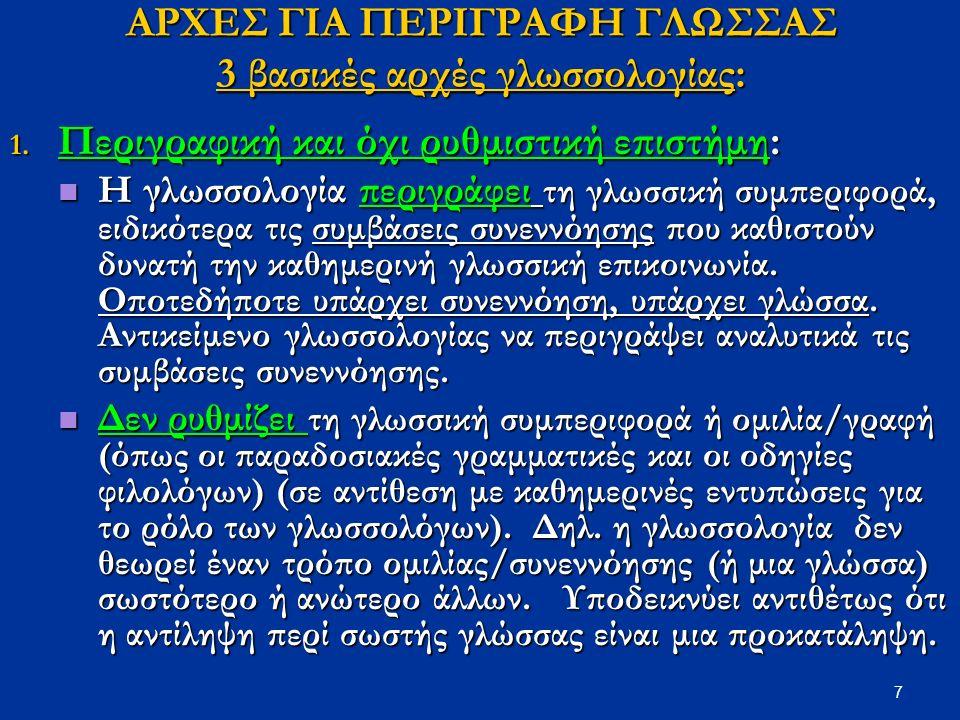 7 ΑΡΧΕΣ ΓΙΑ ΠΕΡΙΓΡΑΦΗ ΓΛΩΣΣΑΣ 3 βασικές αρχές γλωσσολογίας: 1.