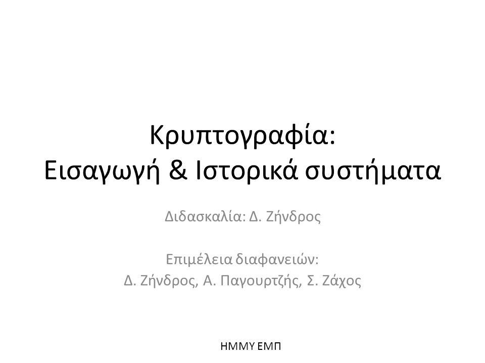 Κρυπτογραφία: Εισαγωγή & Ιστορικά συστήματα Διδασκαλία: Δ. Ζήνδρος Επιμέλεια διαφανειών: Δ. Ζήνδρος, Α. Παγουρτζής, Σ. Ζάχος ΗΜΜΥ ΕΜΠ