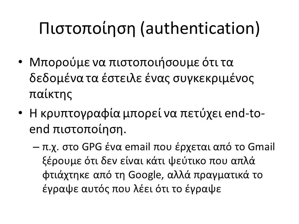 Πιστοποίηση (authentication) Μπορούμε να πιστοποιήσουμε ότι τα δεδομένα τα έστειλε ένας συγκεκριμένος παίκτης Η κρυπτογραφία μπορεί να πετύχει end-to- end πιστοποίηση.